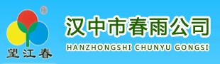 汉中市春雨公司(常吃老玉米,养个好身体)