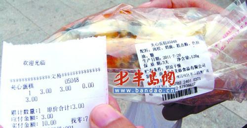 友客便利店出售问题产品 面包保质期内就发霉