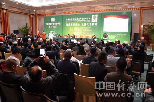 首届中国国际清真产业论坛在京举行