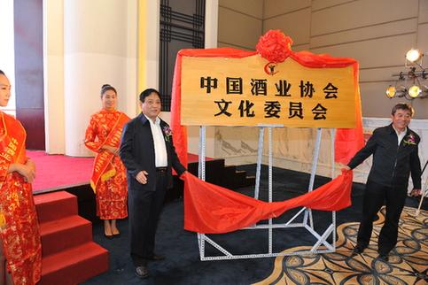 中国酒协文化委员会成立