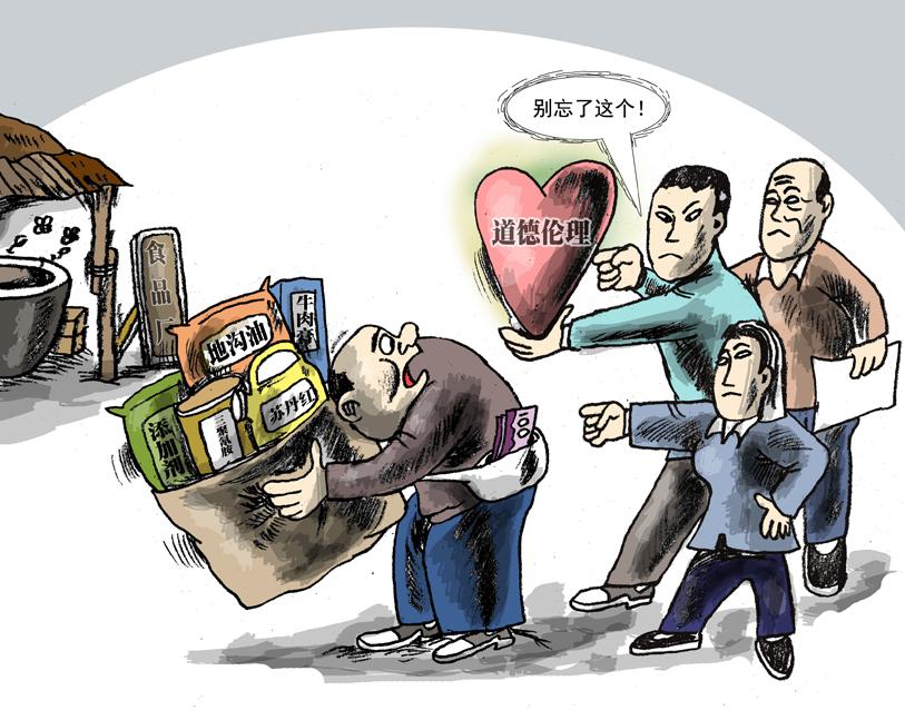 行业道德伦理难成食品安全的灵丹妙药