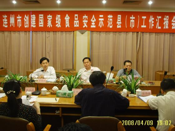 连州市创建国家级食品安全示范县