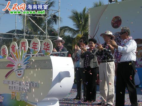 海南岛欢乐节 三亚国际美食嘉年华如约而至
