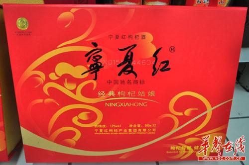 """网友质疑宁夏红枸杞酒冒用""""中国名牌""""图"""
